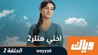 اختي هتلر - الموسم الثاني - الحلقة 2 كاملة على تطبيق وياك | رمضان 2018