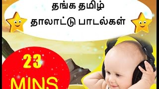 Tamil Baby Songs and Thalattu Collection