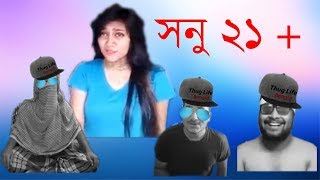 Sonu Bangla Song Adult 21+