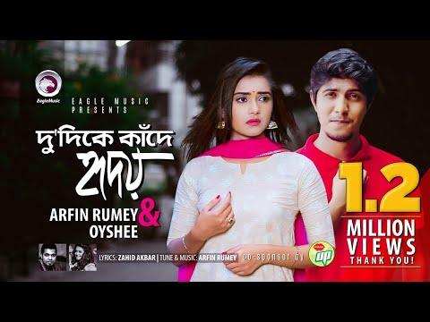 Xxx Mp4 Du Dike Kade Hridoy Arfin Rumey Feat Oyshee Tawsif Mahbub Tanjin Tisha Bangla New Song 2018 3gp Sex
