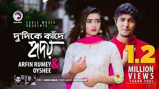 Du Dike Kade Hridoy | Arfin Rumey Feat Oyshee | Tawsif Mahbub | Tanjin Tisha | Bangla New Song 2018