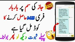 Mobilink Jazz  internet code 2018 | Jazz free 500 mb internet trick 2018 | Urdu Yt Qurban.
