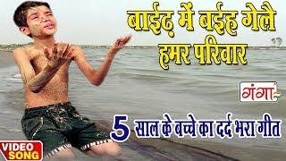5 Sal Ke Bacche Ka Dard Bhara Geet - Maithili Song | Maithili Flood Song | Maithili Hit Songs