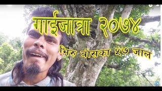 New Nepali Comedy Gaijatra 2074 Funny video by Suraj Bhirkhoire