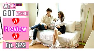 [Preview 따끈 예고] 20160521 We got Married4 우리 결혼했어요 - EP.322