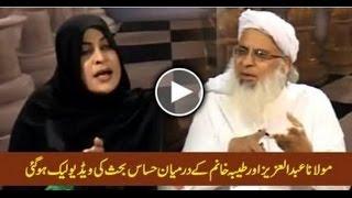 Leaked Video Of Molvi Abdul Aziz & Taiyaba Khanam