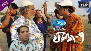 যমজ-৭ - Jomoj 7 - মোশাররফ করিম - প্রভা - Eid natok 2017 -