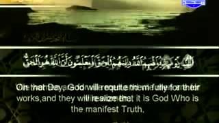 الجزء الثامن عشر (18) من القرآن الكريم بصوت الشيخ أبوبكر الشاطري