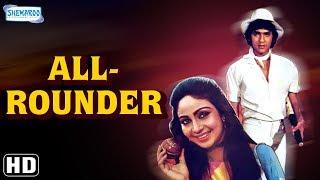 All Rounder (HD) HIndi Full Movie - Kumar Gaurav | Rati Agnihotri | Vinod Mehra | Shakti Kapoor