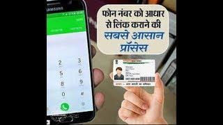 सिम को आधार से लिंक करने का आसान तरीका !! Easy process to link sim with Aadhar card