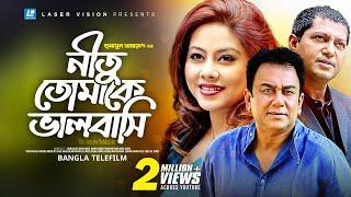 Nitu Tomake Valobashe | Bangla Telefilm | Humayun Ahmed | Zahid Hasan, Shomi Kaiser, Mahfuj Ahmed