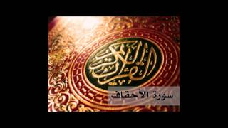 القرأن الكريم بصوت الشيخ مصطفى اللاهونى - سورة الأحقاف