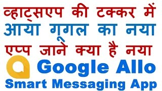 How to use Google Allo - A Smart Messaging App - Google Allo Review in Hindi