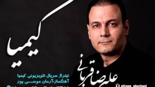 تیتراژ پایانی سریال کیمیا - علیرضا قربانی
