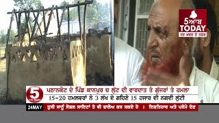 Love Marrige Issue :  Attacked On Gujjar Family ,4  injured,  In Pathnkot
