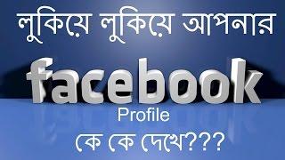 Can I See Who Views My Facebook 2017 (Bangla)