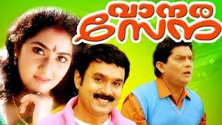 Malayalam Full Movie | VANARASEANA | Jagathy , Baiju & Anju Aravind