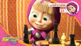 ماشا والدب - الحلقة 21 - انطلق يا حصاني - سبيس تون - Masha and the Bear - Ep 21 - Spacetoon
