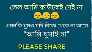Gangarampur college - Thangapara - West Bangal - Bangla Funny - technical guruji