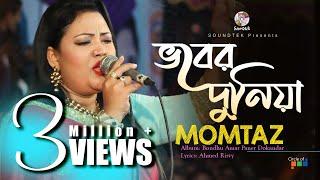 Momtaz - Vober Duniya | Bondhu Amar Paner Dokandar | Soundtek