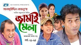 Jamai Mela | Episode 21-25 | Comedy Natok | Mosharof Karim | Chonchol Chowdhury | Shamim Jaman