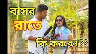 APNI BASOR RAAT A KI KORBEN | আপনি বাসর রাত এ কি করবেন | Fun King Of Bangladesh | Velki Buzz