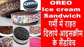 OREO ICECREAM Sandwiches - No Bake, 2 Ingredient Cookies Easy Recipe Hindi, OREOआइसक्रीम सैंडविच