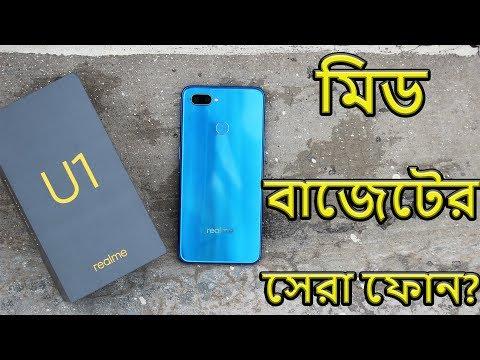 Realme U1 Full Review Unboxing Hands-on | Best Mid-range Phone?? (Bangla)