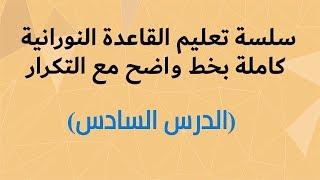 الدرس السادس القاعدة النورانية نور محمد حقاني كلمات واضحة