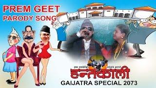 New Comedy Gaijatra Song 2016 -