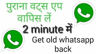 How to get status feature back in WhatsApp || how to get old WhatsApp back