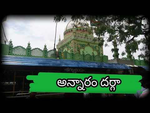 Xxx Mp4 ANNARAM SHARIFF DARGA Trip Telugu VLOG 03 3gp Sex
