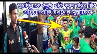 হঠাৎ মুস্তাফিজকে দেখে একি করল বস্তির শিশু,সেখানে মুস্তাফিজও একি বললেন,অবাক হবেন Bangladesh Cricket