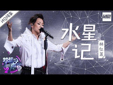 纯享版 林忆莲《水星记》《梦想的声音2》EP.4 20171124 浙江卫视官方HD