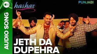 Jeth Da Dupehra Song | Hashar Punjabi Movie | Babbu Mann