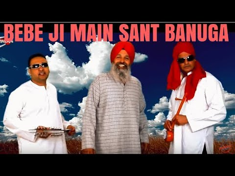 Xxx Mp4 BEBE JI MAIN SANT BANUGA GURPREET FEAT HARRY SANDHU Manuke Wala TEHLKA T V Punjabi Songs 3gp Sex