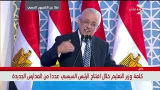 """كلمة """"وزير التعليم"""" خلال افتتاح الرئيس """"السيسي"""" عدد من المدارس الجديدة"""