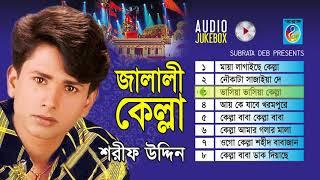 জালালী কেল্লা - শরীফ উদ্দিন    JALALI KELLA - SARIF UDDIN II  Full Album Audio Jukebox