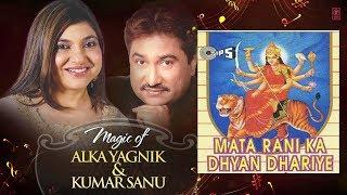 Naine Tere Kirano Bhare (Mata Rani Ka Dhyan Dhariye) Kumar Sanu & Alka Yagnik