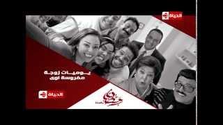 برومو (1) مسلسل  يوميات زوجه مفروسة أوي - رمضان 2015 | Official Trailer