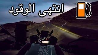في الليل ومسافر على الدباب ويخلص البنزين .. هلا بالاكشن !!
