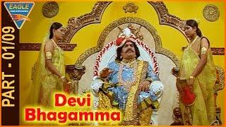Devi Bhagamma Movie Part 01/09    Sridhar, Sangitha    Eagle Hindi Movies