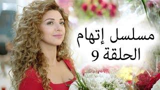 Episode 9 Itiham Series - مسلسل اتهام الحلقة 9