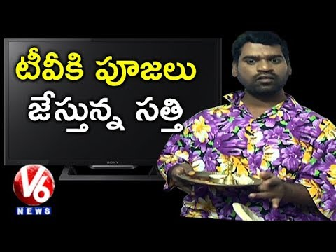 Bithiri Sathi Prays To TV Watching Too Much Television Causes Fatal Blood Clots Teenmaar News