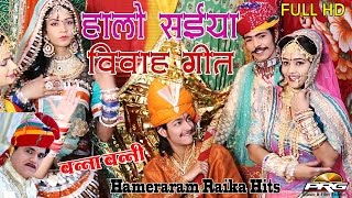 मारवाड़ी विवाह गीत || Halo Re Saiya | Hamira Ram Raika | Best Vivah Songs | Rajasthani Geet