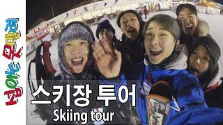 (Eng)스키장 투어! 스키장을 처음 가보았다 [섭이는못말려]