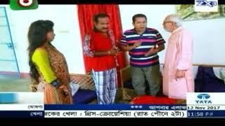 Bangla Natok Exclusive Part || Boishakhi Tv