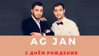 AG JAN (Армен и Гев) - С Днём Рождения