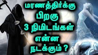 ஒருவர் இறந்தபின் அவரின் ஆன்மா செய்யும் வேலைகள்! | Tamil Mojo