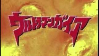 ウルトラマンガイア OP FULL  【歌詞付き】